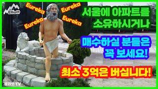 서울에 아파트를 소유하시거나 매수하실 분들은 꼭 보세요…