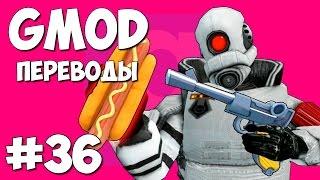 Garry's Mod Смешные моменты (перевод) #36 - Prop hunt, Гонки на лифте, Навес (Gmod)