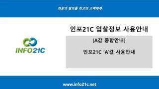 [인포21C 입찰정보] A값 종합안내_#3. 사이트 내…