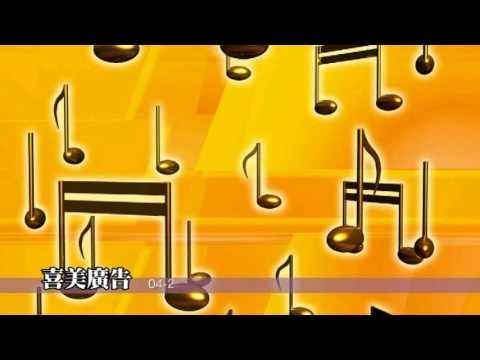 廣告車 宣傳車 錄音 維也納音樂會 - YouTube