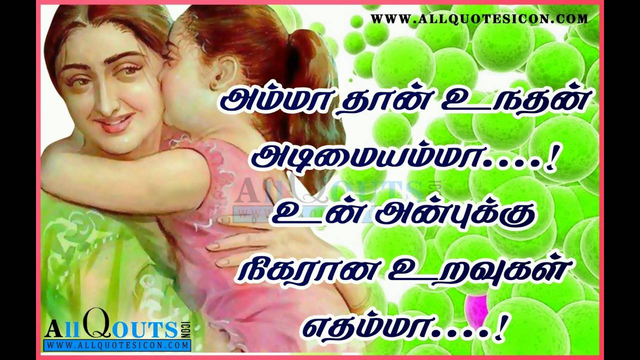 Mother song tamil mp3 free download