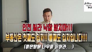 [경매맨]인천 빌라 낙찰 받지마!!! 부동산은 첫째도 …