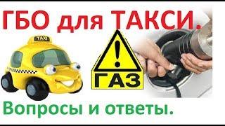 ГБО Газ и Газовое оборудование в автомобиль для такси. Регистрация в ГИБДД. Цены и проблемы.