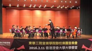 東華三院2016聯校音樂會