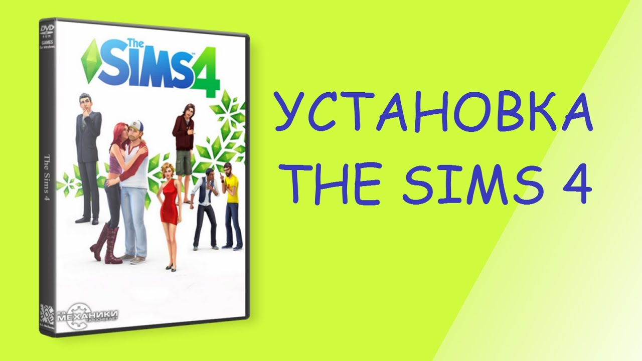 The sims 4: deluxe edition v 1. 37. 35. 1010 (2014) pc | repack от.