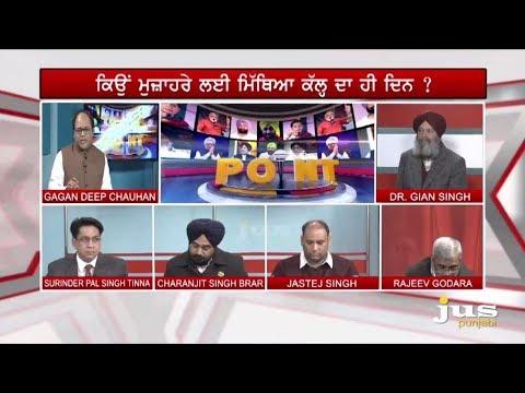 Loan Waiver Mansa: Political Show In & Outside II To The Point II Gagan Deep Chauhan II Jus Punjabi