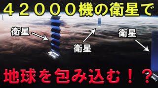 42000機の衛星で地球を包み込む⁉壮大な計画が実現間近