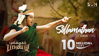 Pulikkuthi Pandi – Sollamathan Video Song | Vikram Prabhu | Lakshmi Menon | Sun Entertainment