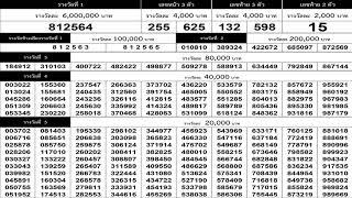 ใบตรวจหวย 16/10/62 เรียงเบอร์งวดล่าสุด 16 ตุลาคม 2562