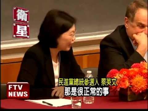 哈佛演講 蔡英文遇中生踢館-民視新聞