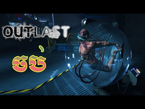 ទីបញ្ចប់នៃការស្រាវជ្រាវអ្នកកាសែត - Outlast Horror Gameplay ENDING #4
