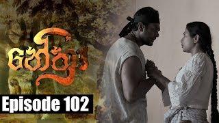 Nethra - නේත්රා Episode 102 | 10 - 08 - 2018 | SIYATHA TV Thumbnail