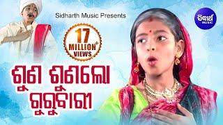 SUNA SUNALO ଶୁଣ ଶୁଣଲୋ ଗୁରୁବାରୀ || Shiva Bhajan || Charana & Manashi || Sidharth Music