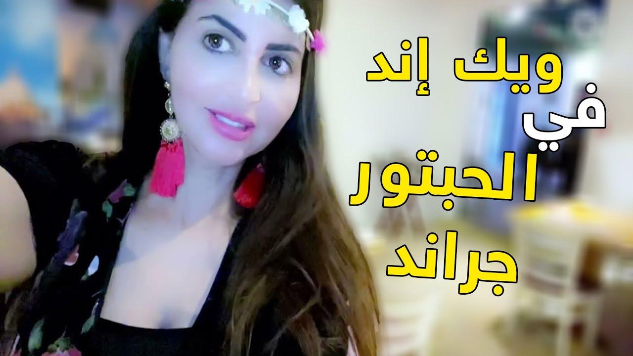 اجازة العيد ع البحر | أحلى فنادق دبي | ريهام في دبي