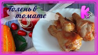 Голень куриная. Куриные голени в мультиварке в томатном соусе.  Быстро, просто и вкусно.