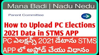 How to Upload PĊ Elections 2021 Data in STMS APP | Parent Committee 2021 Members Details Uploading