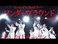 lyrical schoolカバー【2.11「ワンダーグラウンド」ライブ映像】アイドルネッサンス