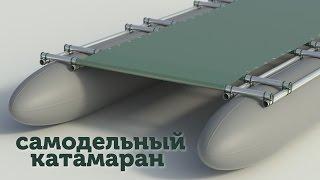[1] Как сделать выкройку для баллона катамарана. Самодельный надувной катамаран