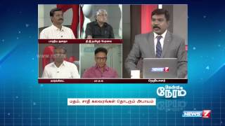 What is the reason behind Communal clashes? 1/4 | Kelvi Neram | 17.08.2015 | News7 Tamil