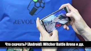 Что скачать на Android №1 : Witcher Battle Arena, Flynx, Infinit, Wally(, 2015-04-03T13:23:21.000Z)