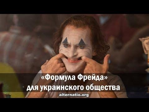 Андрей Ваджра. «Формула Фрейда» для украинского общества 14.10.2019. (№ 67)