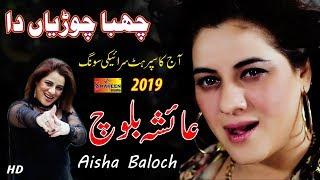 Chaba Chooriyan Da | Ayesha Baloch | Latest Saraiki And Punjabi Song