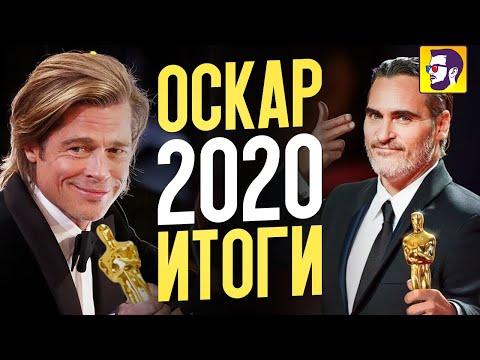 Оскар 2020 - итоги. Опять несправедливость?