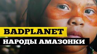 Badplanet #Племена Амазонки - История Проекта   ДжамуДжорнал