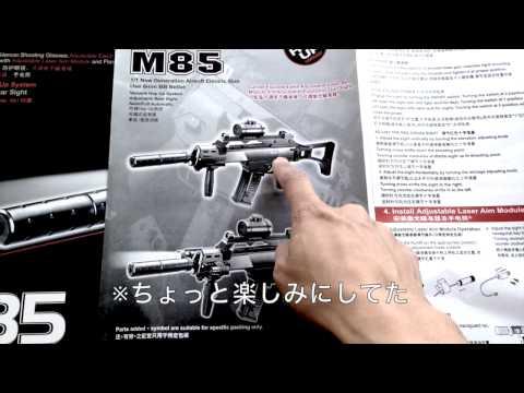 Amazonで謎の好評化を得ている中国生まれの電動サブマシンガン『M85』