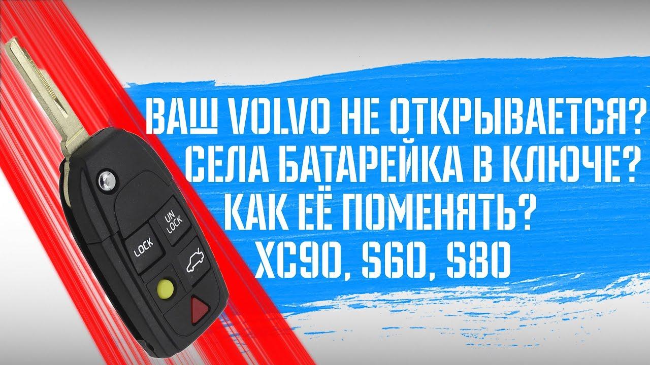 Volvo XC90 не открывается? I Ремонт брелока и самостоятельная замена батарейки ключа ХС90, S60, S80