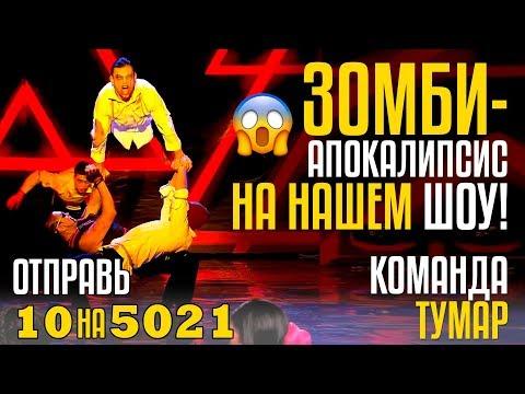 ЗОМБИ-АПОКАЛИПСИС НА НАШЕМ ШОУ! Отправь 10 на 5021 за команду ТУМАР из Кыргызстана