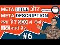 #6 Meta Title and Description Seo | Important things about Title & Description |(⭐SEO Course -2020⭐)