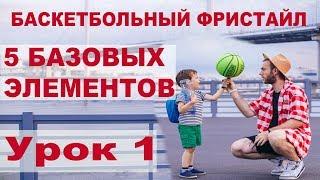 Баскетбольный фристайл/Первые 5 базовых элементов/ Урок №1
