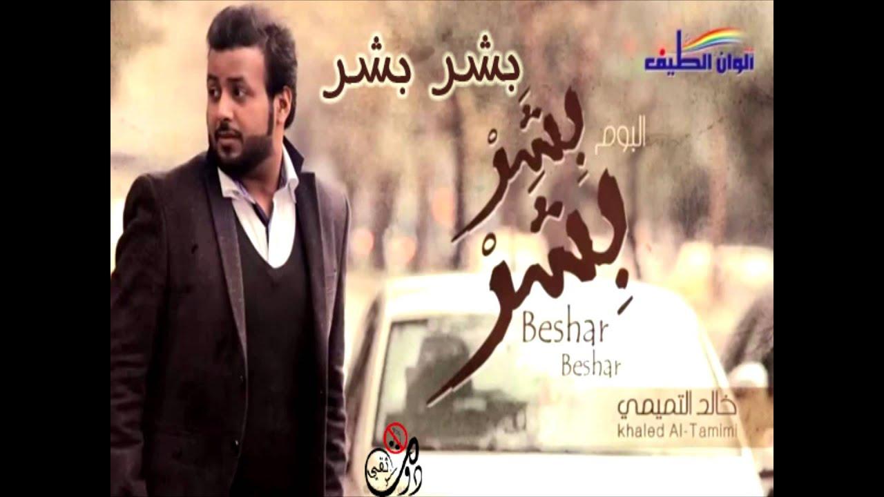بشر بشر | خالد التميمي | بدون ايقاع - YouTube