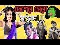 দেশের সেরা মঠেল রেশমি এলন ☑ | Roasting Reshmi Alon | Funny Video Bangla | Bangla Fun | ভিডিওথেরাপী