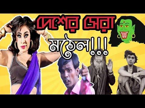 দেশের সেরা মঠেল রেশমি এলন ☑ | Roasting Reshmi Alon | Funny Video Bangla | Bangla Fun | ভিডিওথেরাপী thumbnail