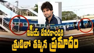 Vijay Deverakonda narrowly escapes train accident | Indiaglitz Telugu