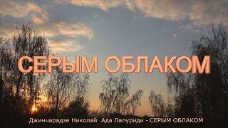 �������� ���� Джинчарадзе Николай  Ада Лапуриди   СЕРЫМ ОБЛАКОМ ������