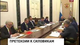 Президент устроил разнос силовикам