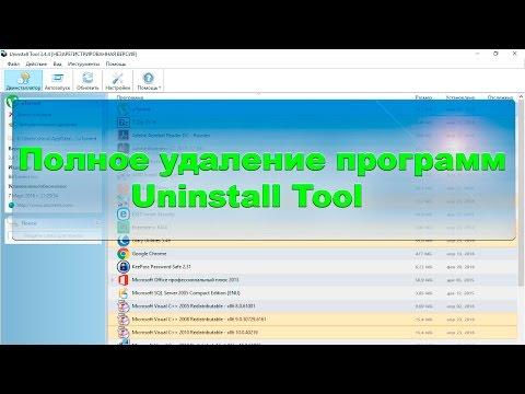 Программа для удаления программ «Uninstall Tool»