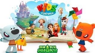 МиМишки Учим Цифры с Ми-Ми-Мишками Обучающая игра для детей