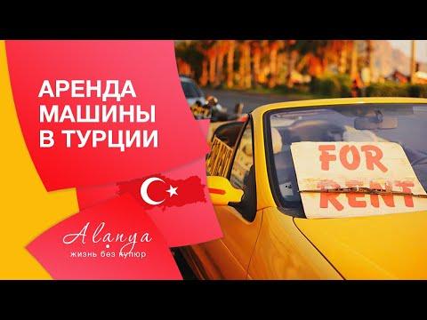 Алания. Аренда машины в Турции . Аренда авто в Турции.Как арендовать машину в Турции и не пожалеть.
