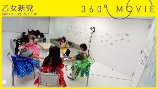 M-ON! MUSIC オフィシャルサイト:https://www.m-on-music.jp/ 360°MOVI...