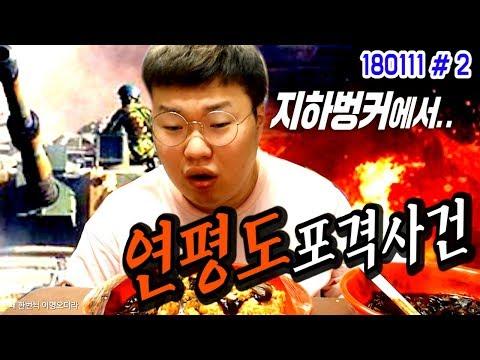 '연평도 포격사건' 때 북한에서 갑자기 포가 날라오면서.. 소름 (18.01.11 #2) 이제는 말할수있다