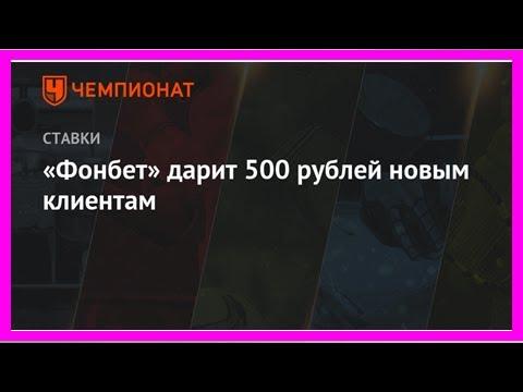 Фонбет 500 рублей за регистрацию