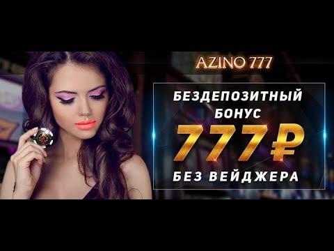 azino999 бонус за регистрацию 999 рублей