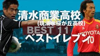 【 #出身高校ベストイレブン 】清水商業高校(現・清水桜が丘高校)