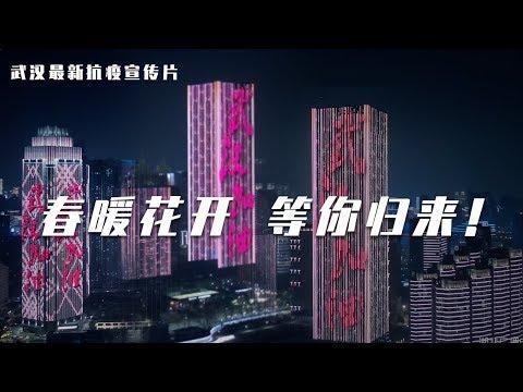 【武汉最新抗疫宣传片——春暖花开 武汉等你归来!】(意大利语版)