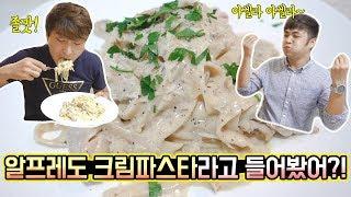 """마요남#8 - 진짜 이탈리아 파스타 """"치킨 알…"""