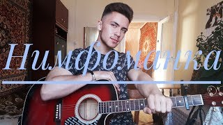 Монеточка - Нимфоманка (cover by Rustam Burkhonov)